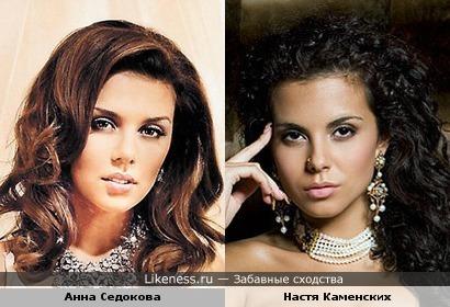 Анна Седокова и Настя Каменских