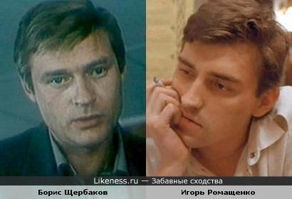 Борис Щербаков и Игорь Ромащенко