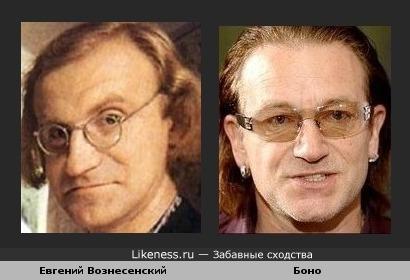 Евгений Вознесенский и Боно