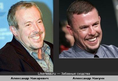 Александр Макаревич и Александр Макуин