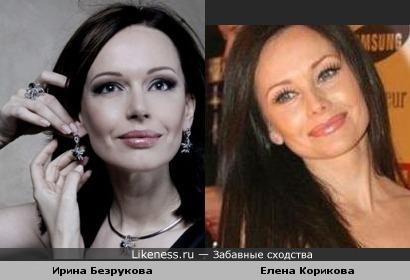 Ирина Безрукова и Елена Корикова