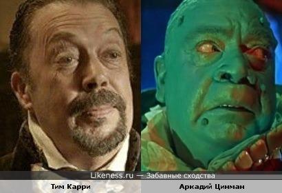 Тим Карри и Аркадий Цинман