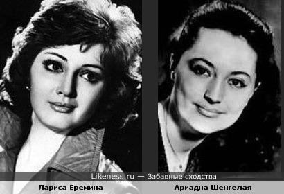 Лариса Еремина и Ариадна Шенгелая