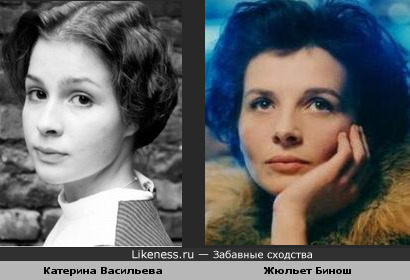 Катерина Васильева и Жюльет Бинош