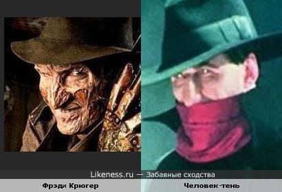 Фрэди Крюгер и Человек-тень