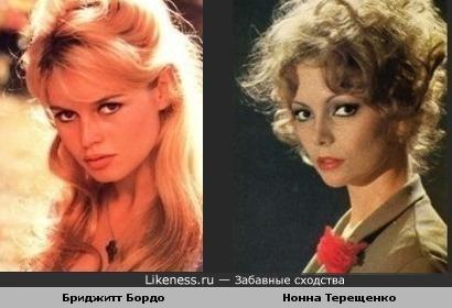 Бриджитт Бордо и Нонна Терещенко