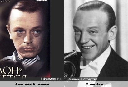 Анатолий Ромашин и Фред Астор