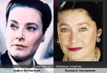 Софья Пилявская и Валерия Заклунная
