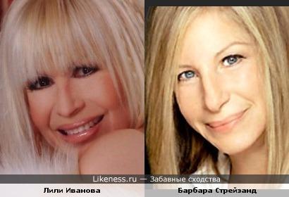 Лили Иванова и Барбара Стрейзанд