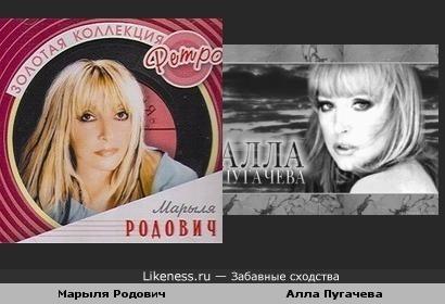 Марыля Родович и Алла Пугачева