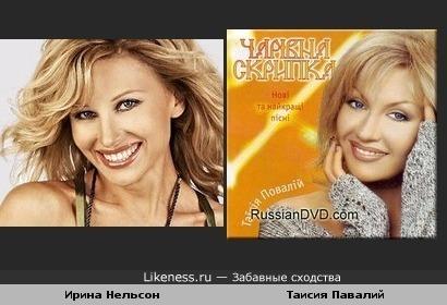 Ирина Нельсон и Таисия Павалий