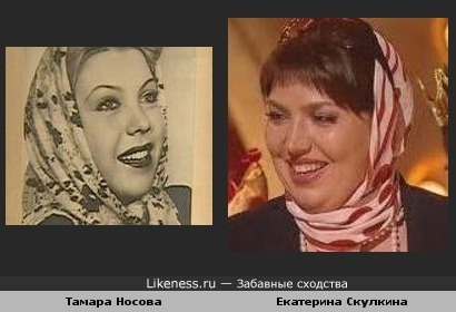 Тамара Носова и Екатерина Скулкина