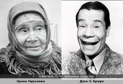 Ирина Мурзаева и Джо Э. Браун