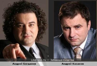 Андрей Казаков и Андрей Богданов