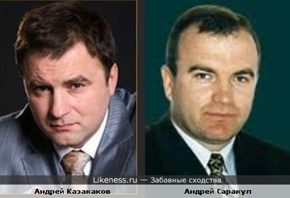 Андрей Казакаков и Андрей Саракул