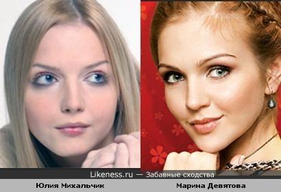 Юлия Михальчик и Марина Девятова