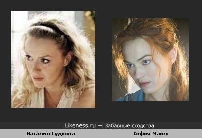 Наталья Гудкова и София Майлс