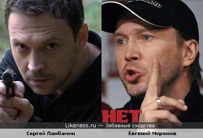 Сергей Ланбамин и Евгений Миронов
