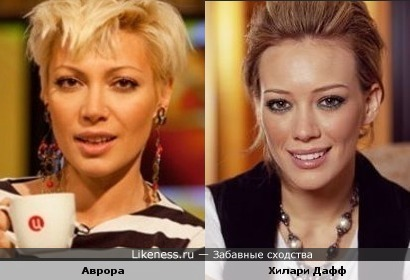 Аврора и Хилари Дафф