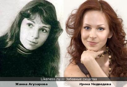 Жанна Агузарова в молодости и Ирина Медведева