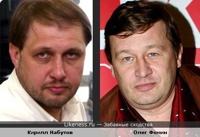 Кирилл Набутов и Oлег Фомин