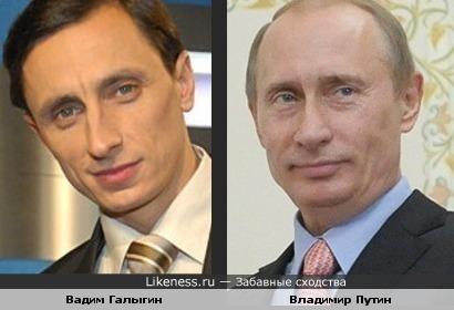 Вадим Галыгин и Владимир Путин