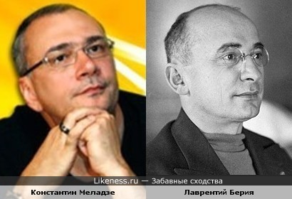 Константин Меладзе и Лаврентий Берия