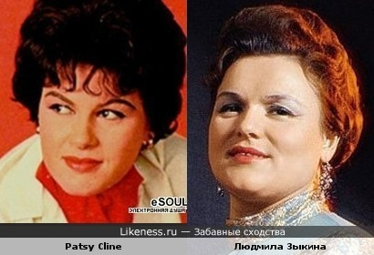 Patsy Cline и Людмила Зыкина
