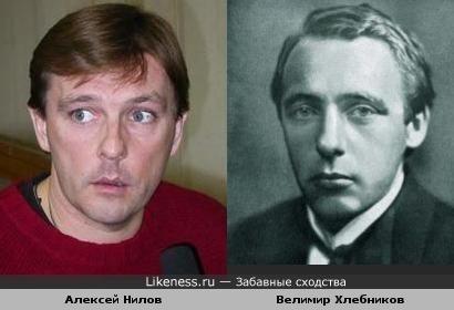 Алексей Нилов и Велимир Хлебников