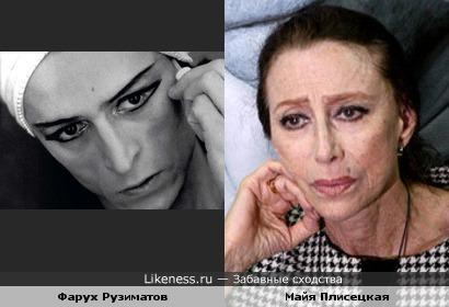 Фарух Рузиматов и Майя Плисецкая
