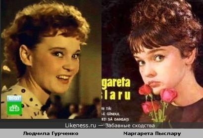 Людмила Гурченко и Маргарета Пыслару