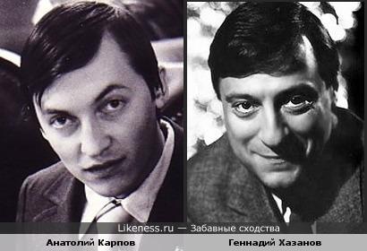 Анатолий Карпов и Геннадий Хазанов