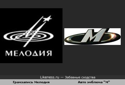 """Грамзапись Мелодия и Авто эмблема """"М"""""""