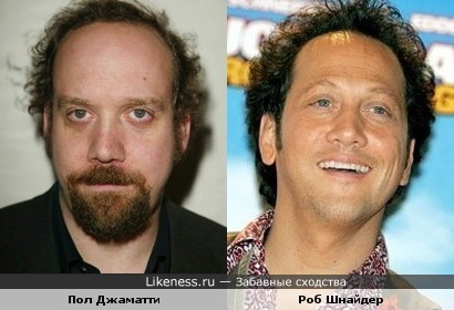 Пол Джаматти и Роб Шнайдер