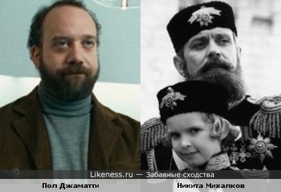 Пол Джаматти и Никита Михалков