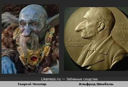 Георгий Милляр и Альфред Шнобель