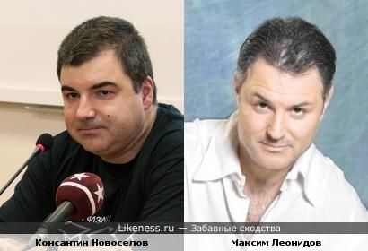 Консантин Новоселов и Максим Леонидов