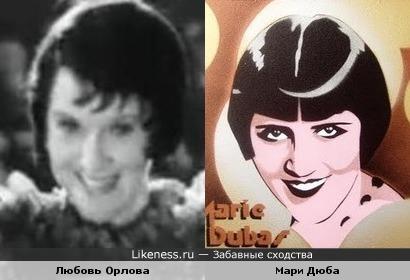 Любовь Орлова и Мари Дюба