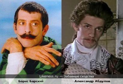 Борис Барский и Александр Абдулов
