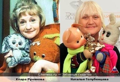 Клара Румянова и Наталья Голубенцева