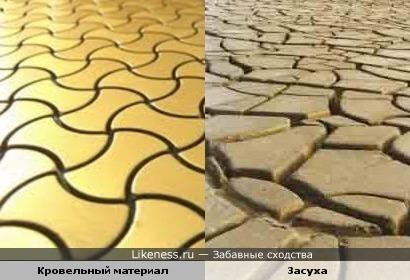 Кровельный материал и засуха