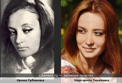Ирина Губанова и Маргарита Терехова