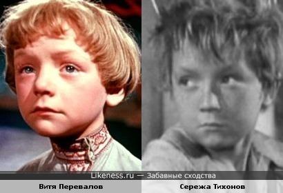 Витя Перевалов и Сережа Тихонов