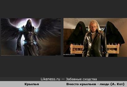 Крылья и Вместо крыльев - люди