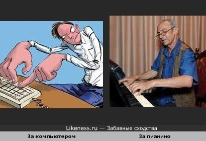 За компьютером и за пианино