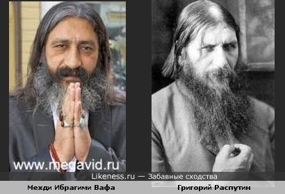 Мехди Ибрагими Вафа и Григорий Распутин