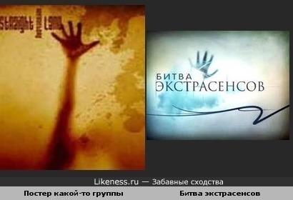 Постер какой-то группы и заставка Битвы экстрасенсов