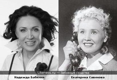 Надежда Бабкина и Екатерина Савинова