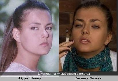 Айдан Шенер и Евгения Лапина