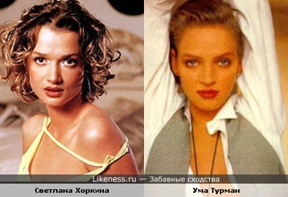 Светлана Хоркина и Ума Турман